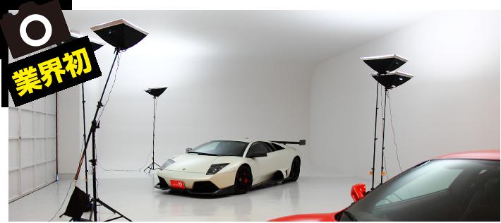 業界初 委託販売車両を車専用スタジオにて撮影
