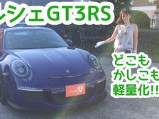 ポルシェ_GT3_RS